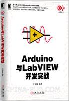 Arduino与LabVIEW开发实战[按需印刷]
