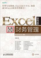 Excel 2010高效办公――财务管理
