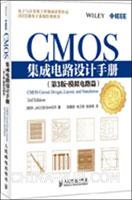 CMOS集成电路设计手册(第3版・模拟电路篇)