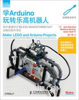 学Arduino玩转乐高机器人