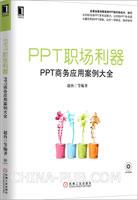PPT职场利器:PPT商务应用案例大全
