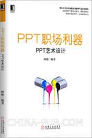 PPT职场利器――PPT艺术设计