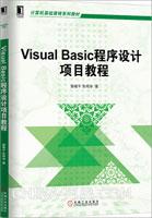 (特价书)Visual Basic程序设计项目教程