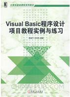 (特价书)Visual Basic程序设计项目教程实例与练习