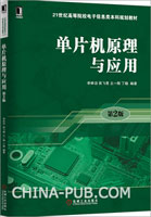 (特价书)单片机原理与应用(第2版)