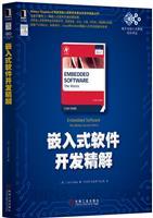 嵌入式软件开发精解[图书]
