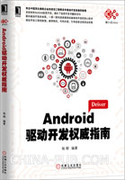 (www.wusong999.com)Android驱动开发权威指南