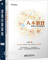 游戏套装―人本游戏――游戏让世界更美好+游戏引擎架构