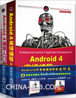 Android编程经典套装――Android 4编程入门经典:开发智能手机与平板电脑应用+ Android 4高级编程(第3版)