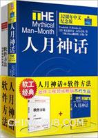 [套装书]软工经典:人月神话+软件方法(2册)