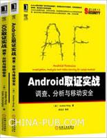 [套装书]移动取证:Android取证实战+iOS取证实战