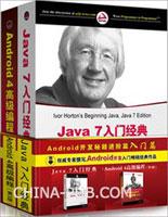 软件经典套装――Android 4高级编程(第3版)+ Java 7入门经典