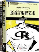 [套装书]R语言与数据挖掘套装――R语言编程艺术+数据挖掘与R语言