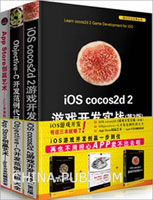 iOS游戏开发经典套装――iOS cocos2d 2游戏开发实战(第3版)+ App Store创赢艺术――Apple开发的赚钱机密 +Objective-C开发范例代码大全