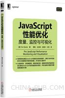 (特价书)JavaScript性能优化:度量、监控与可视化