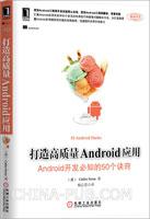 (特价书)打造高质量Android应用:Android开发必知的50个诀窍