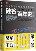 硅谷百年史――伟大的科技创新与创业历程(1900-2013)(第二版)