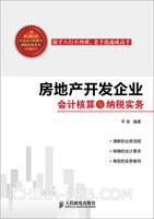 房地产开发企业会计核算与纳税实务