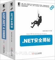 [套装书]NET开发――.NET安全揭秘+ASP.NET 4权威指南