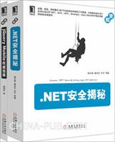 [套装书]移动开发框架套装――.NET安全揭秘+jQuery Mobile权威指南