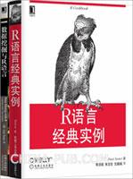 R语言经典实例+数据挖掘与R语言(套装共2册)