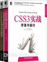 Web前端开发:CSS3实战:设计与开发+JavaScript应用开发实践指南(套装共2册)