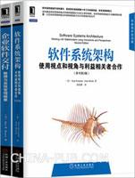 软件架构与交付:软件系统架构+企业软件交付(套装共2册)