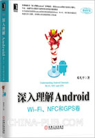 深入理解Android:Wi-Fi、NFC和GPS卷[按需印刷]