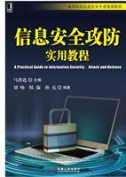(www.wusong999.com)信息安全攻防实用教程