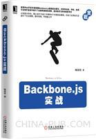 (特价书)Backbone.js实战