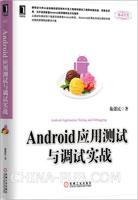 Android应用测试与调试实战[按需印刷]