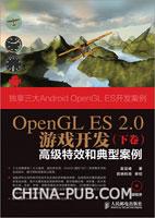 OpenGL ES 2.0游戏开发(下卷):高级特效和典型案例