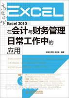 Excel 2010在会计与财务管理日常工作中的应用