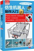 仿生机器人制作入门(第2版)