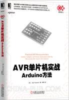 (特价书)AVR单片机实战:Arduino方法