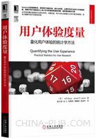 用户体验度量:量化用户体验的统计学方法