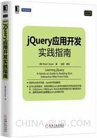 (特价书)jQuery应用开发实践指南
