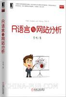 R语言与网站分析[按需印刷]