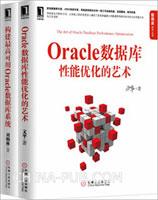 [套装书]Oracle高级主题:Oracle数据库性能优化的艺术+构建最高可用Oracle数据库系统(2册)[按需印刷]