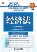 2014年注册会计师(CPA)全国统考专用辅导教材系列――经济法(名师解读版)