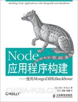 Node应用程序构建――使用MongoDB和Backbone