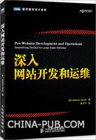 深入网站开发和运维