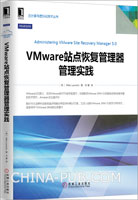VMware 站点恢复管理器管理实践