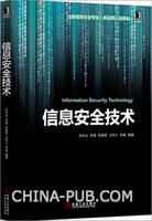 (www.wusong999.com)信息安全技术