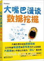 大嘴巴漫谈数据挖掘(全彩)(签名本)