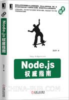 Node.js权威指南[按需印刷]
