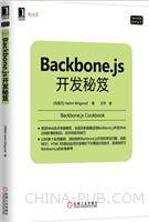 (特价书)Backbone.js开发秘笈