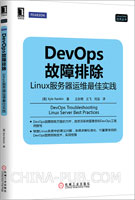 DevOps故障排除:Linux服务器运维最佳实践[图书]