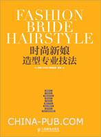 时尚新娘造型专业技法