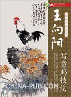 国画名师指导――王向阳写意鸡技法